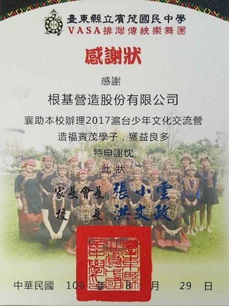 贊助賓茂國中舞蹈團文化交流